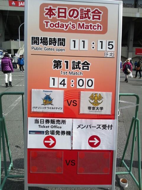 第53回日本ラグビーフットボール...