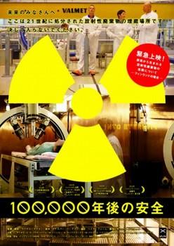 10000年後の安全02_blog.jpg