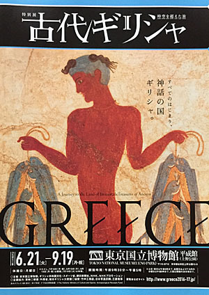 古代ギリシャ展.jpg