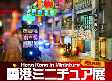 香港ミニチュア展02.jpg